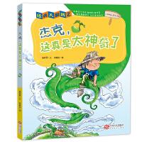 杰克,这真是太神奇了――经典大翻转系列丛书(台湾引进畅销图书・全彩・护眼纸 玩转经典童话,让你脑洞大开!)