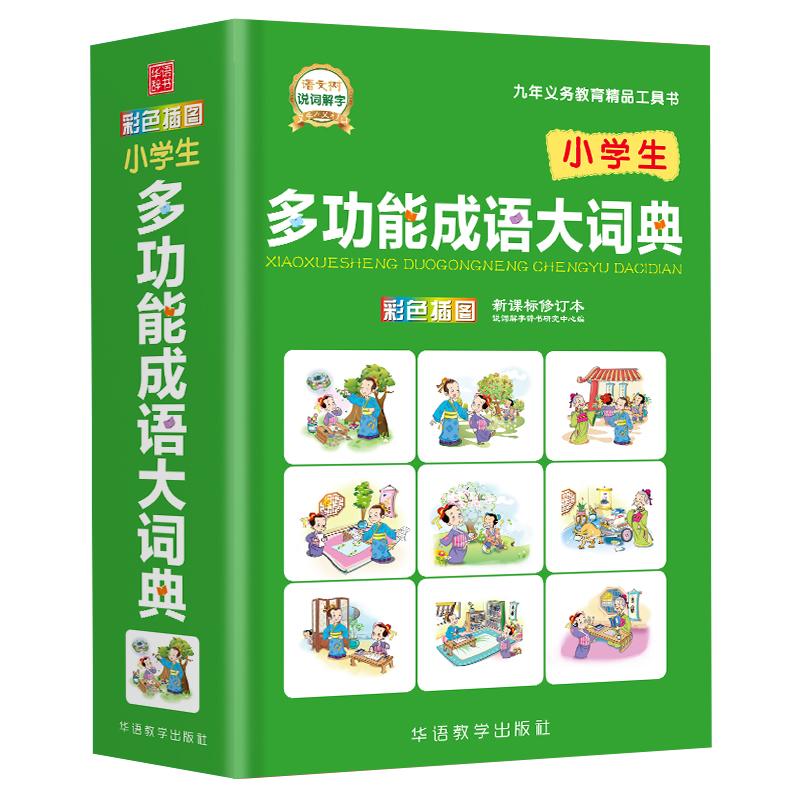 小学生多功能成语大词典 功能丰富,大字编排,全彩图四色印刷,锁线精装,不易损坏!