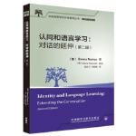 认同和语言学习:对话的延伸(第二版)