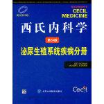 西氏内科学(第24版)――泌尿生殖系统疾病分册(E)