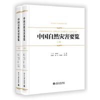 中国自然灾害要览(上下卷)
