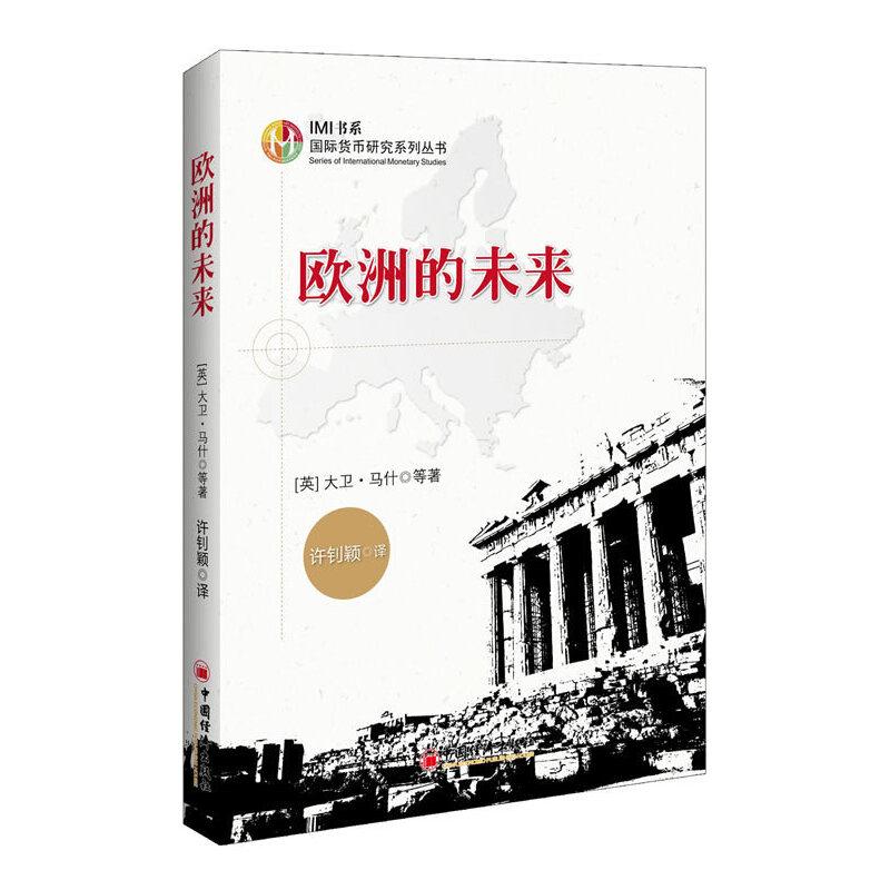 欧洲的未来国际货币研究系列丛书;OMFIF主席大卫·马什(David Marsh)等欧洲意见领袖们对世界经济政治大棋局的权威论述、探讨欧洲的未来向何处去,欧元危机如何警示中国