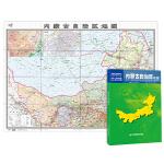 中华人民共和国分省系列地图:内蒙古自治区地图(1.068米*0.749米 盒装折叠)