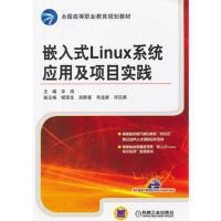 嵌入式Linux系统应用及项目实践 9787111396840 丰海 机械工业出版社