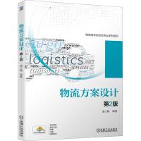 物流方案设计 第2版 机械工业出版社