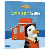 宝宝情绪管理图画书 真诚宽容不急躁系列:企鹅马丁有个新邻居