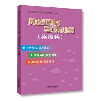 上海市初中毕业统一学业考试(中考)阅读理解专项训练(英语科)