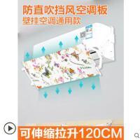 空调遮风板布艺防直吹卡通防风挡板月子款壁挂式通用导风罩免打孔室内多功能家居用品