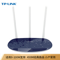TP-LINK TL-WR886N 450M无线路由器(宝蓝) 智能路由 WIFI无线穿墙