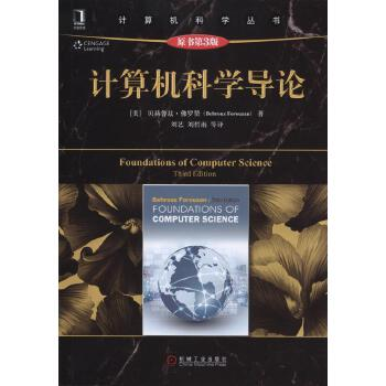计算机科学导论(原书第3版)