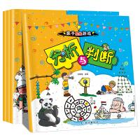 亲子思维游戏(共四册)