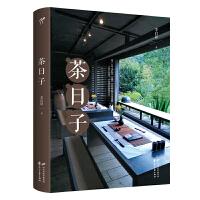 茶日子(签印版)
