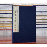 随园食单 文化丛书系列 宣纸线装全二册
