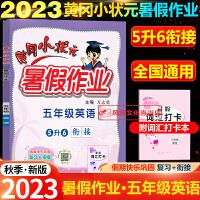 2020春黄冈小状元寒假作业五年级英语全国通用版