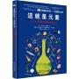 DK有趣的科学 这就是元素 有趣的化学DK儿童图解百科全书化学元素 DK中文版百科图书 DK化学元素DK科普百科化学周期表化学课外书