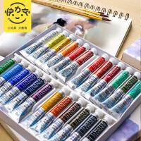 马利牌水彩画颜料专业套装初学者手绘管状装24色36色儿童学生马力