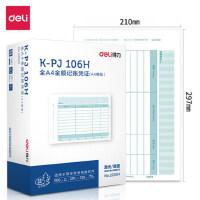 得力凭证纸A4记账凭证纸通用全A4金额记账凭证打印纸横版KPJ106H用友软件专用 T3 T6 U8 NC 好会计适用