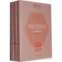 中国古代经济史稿(上中下)