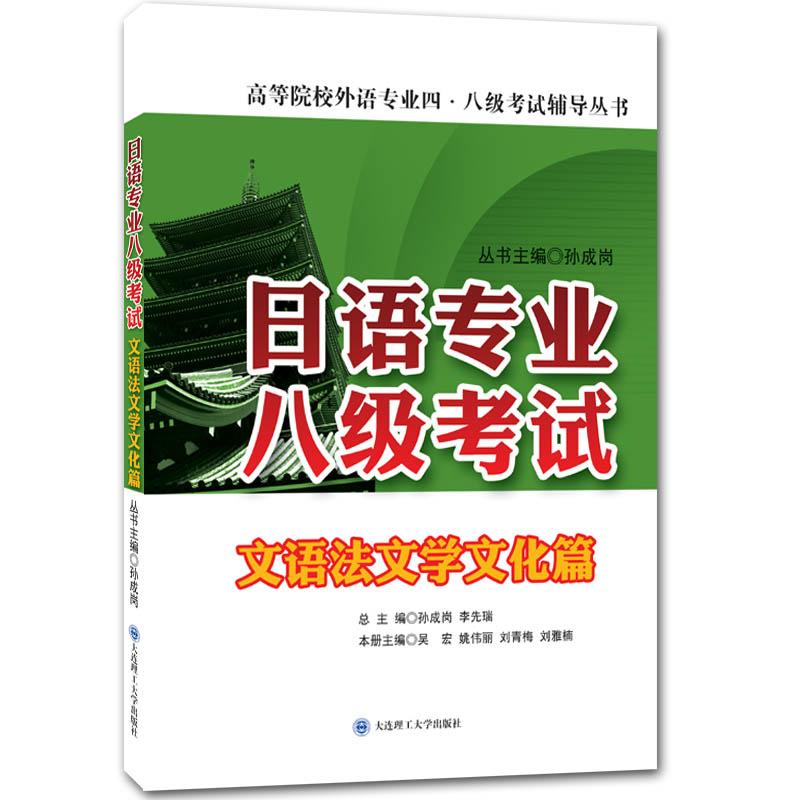 日语专业八级考试.文语法文学文化篇