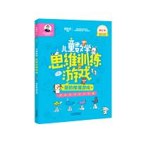 何秋光学前数学精品书系 儿童数学思维训练游戏 量的推理游戏 修订本