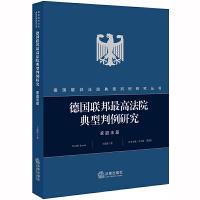 德国联邦最高法院典型判例研究・家庭法篇