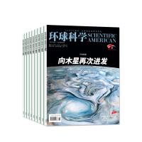 【2021年2月】环球科学杂志2021年2月总第203期 双脊龙 被误解的猛兽 科学美国人中文版