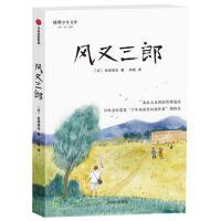 宫泽贤治童话集:风又三郎