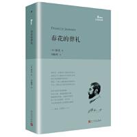 【二手书9成新】春花的葬礼9787020118311
