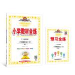 2018春 小学教材全练 三年级语文下 人教版(RJ版)