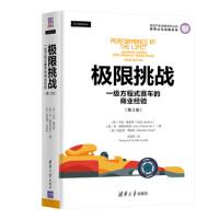 极限挑战:一级方程式赛车的商业经验(第3版)
