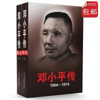 【正版】邓小平传(上下平)(1904-1974)/中央文献研究室编