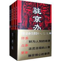 【二手书旧书9成新j'】驻京办主任(全四册) 王晓方 著 / 作家出版社