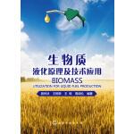 生物质液化原理及技术应用