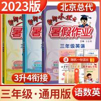 2020新版黄冈小状元寒假作业三年级语文+数学+英语 3本(通用版)寒假作业3年级 可搭配黄冈作业本