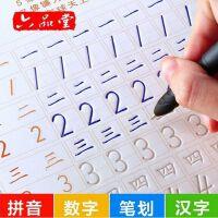 学前儿童宝宝幼儿园启蒙练字帖板凹槽字帖描红学写拼音数字练习本