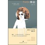 娜嘉 9787208083172 [法] 布勒东,董强 上海人民出版社