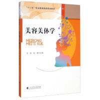 美容美体学(货号:A2) 9787536150997 广东高等教育出版社 吴强,赵瑛