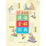 2013 学生实用多功能成语全解词典(缩印本)第3版