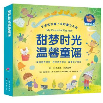 甜梦时光温馨童谣带0-2岁宝宝感受纯正英文启蒙,让0-2岁宝宝乖乖安静情绪,和0-2岁宝宝一起享受温馨亲子时光。(心喜阅童书出品)