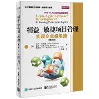 精益―敏捷项目管理:实现企业级敏捷(修订本)