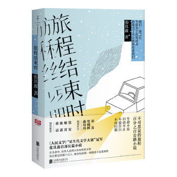 旅程结束时(pdf+txt+epub+azw3+mobi电子书在线阅读下载)