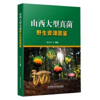 山西大型真菌野生资源图鉴