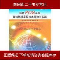 【二手旧书8成新】机载POS系统直接地理定位技术理论与实践 9787116062665