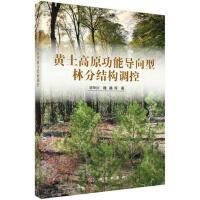 黄土高原功能导向型林分结构调控 毕华兴等 9787030614438睿智启图书