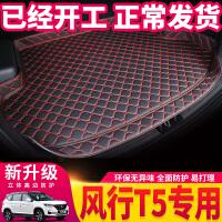 东风风行T5后备箱垫全包围专用东风风行T5汽车尾箱垫子改装装饰垫