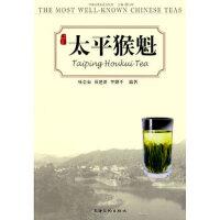 [二手正版旧书9成新]太平猴魁,项金如,郑建新,李继平,上海文化出版社
