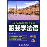 跟我学法语(中级)(附盘)