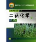 天然产物化学丛书--二萜化学