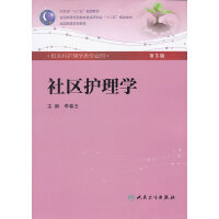 社区护理学(三版/本科护理/配光盘)
