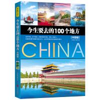 今生要去的100个地方 中国卷 图说天下 国家地理